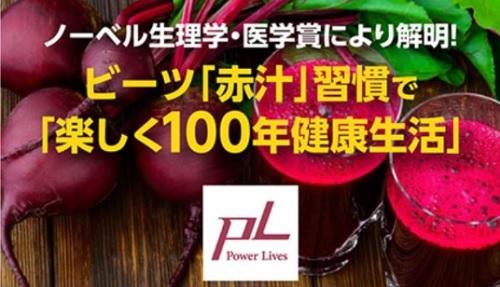 パワーライブズがユニコーンで上場(IPO)を目指す
