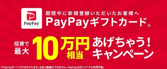 クラウドクレジットのPayPay(ペイペイ)キャンペーン詳細