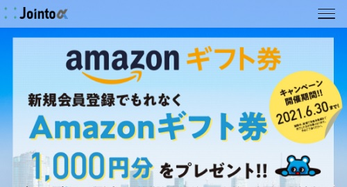 ジョイントアルファAmazonギフト券キャンペーン