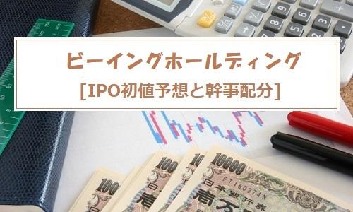 ビーイングホールディングス(9145)IPOの初値予想