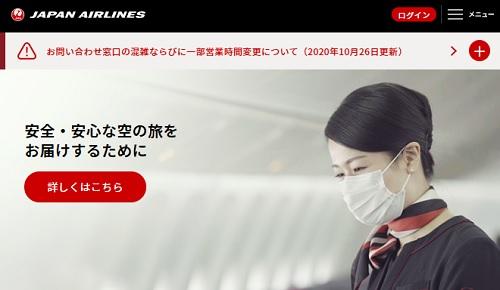 日本航空(JAL)9201の公募増資(PO)まとめ