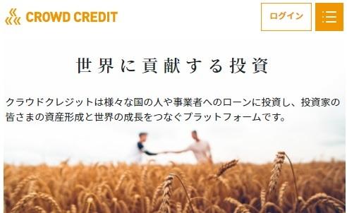 クラウドクレジット(CROWD CREDIT)は世界に貢献する投資