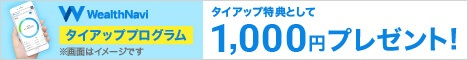 ウェルスナビ1000円タイアップキャンペーン
