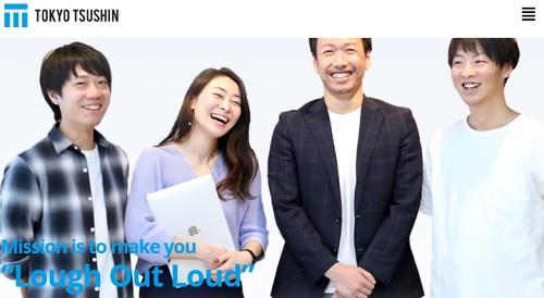 東京通信(7359)IPO上場承認