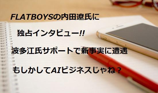 FLATBOYSの内田遼氏にインタビュー