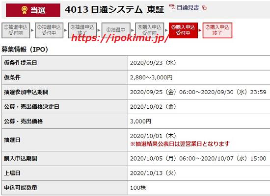 野村證券IPO当選(日通システム)