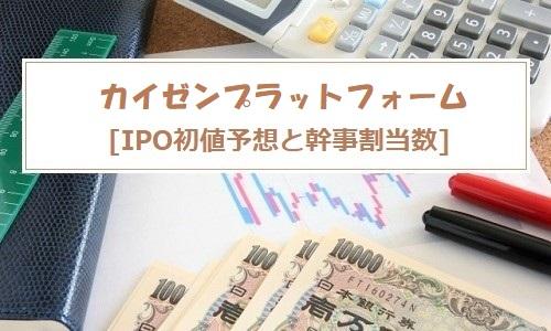 Kaizen Platform[カイゼンプラットフォーム](4170)初値予想と幹事割当