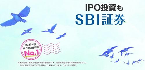 SBI証券のIPO抽選ルールと当選実績