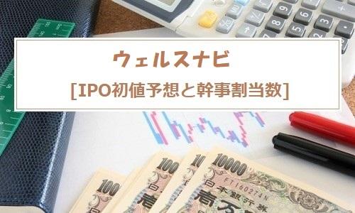 ウェルスナビ(7342)IPO初値予想と幹事割当