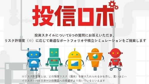 岡三オンライン証券の投信ロボ