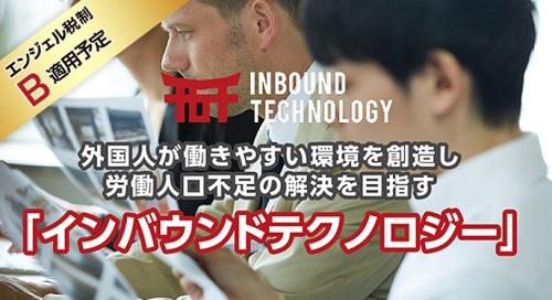 ユニコーンでインバウンドテクノロジーが上場(IPO)を目指す