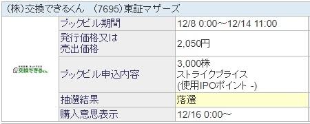 交換できるくん(7695)IPOSBI証券の抽選結果