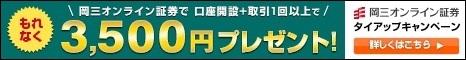 岡三オンライン証券タイアップ3500円