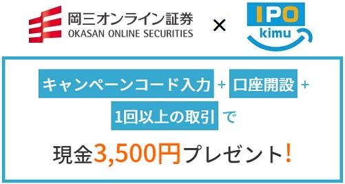 岡三オンライン証券とIPOキムタイアップ3500円