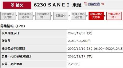 SANEI(6230)野村證券で補欠当選