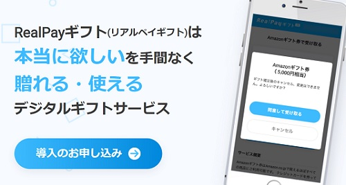 RealPay(リアルペイギフト)ユニコーン優待