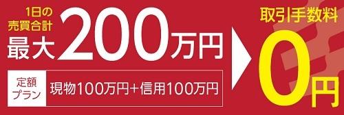 岡三オンライン証券1日の売買取引手数料200万円無料