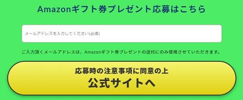 ファンディーノ(FUNDINNO)Amazonギフト券プレゼント応募