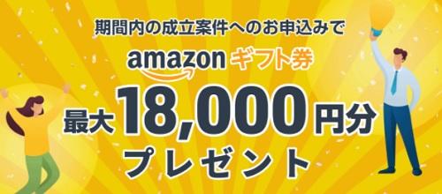 最大18,000円分のAmazonギフト券プレゼント