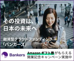 バンカーズ(Bankers)