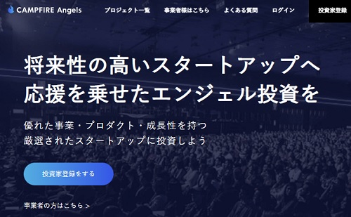 CAMPFIRE Angels評判とデメリット