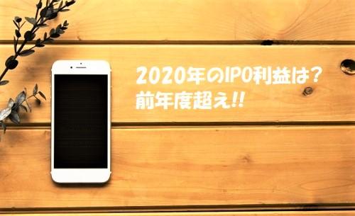 2020年のIPO利益集計