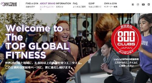 Fast Fitness Japan[ファストフィットネスジャパン]IPO抽選結果