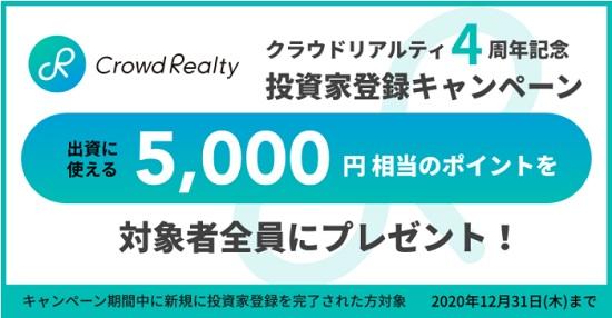 クラウドリアルティ5000円キャンペーン