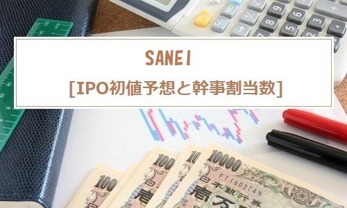 SANEI(6230)IPOの上場評価