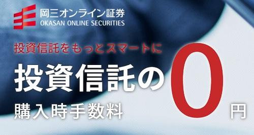 岡三オンライン証券の投資信託手数料