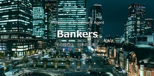 バンカーズ(Bankers)の経営陣が凄い