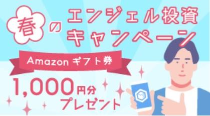 イークラウド口座開設キャンペーン(Amazonギフト券)