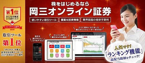 岡三オンライン証券の取引ツールと情報量