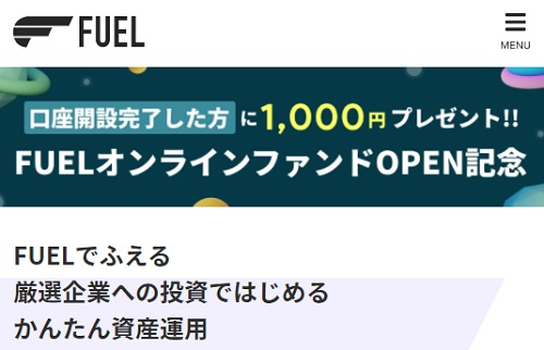 FUELオンラインファンドのキャンペーン