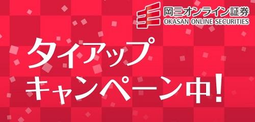オンライン ログイン 証券 三 岡