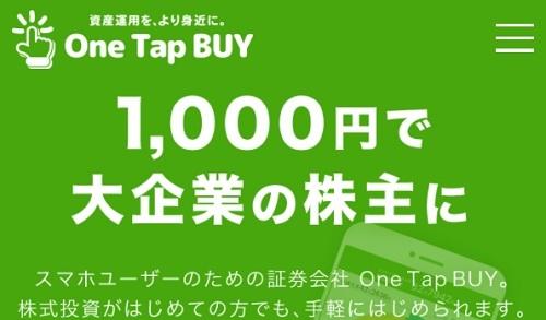 PayPay(ペイペイ)証券のIPO抽選ルール