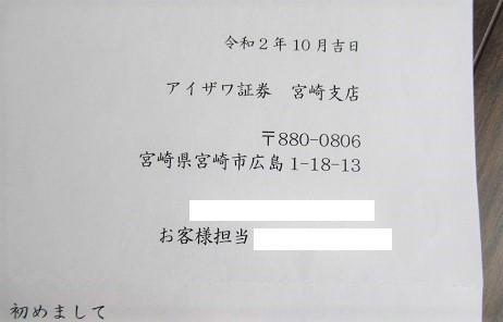 藍澤證券支店変更