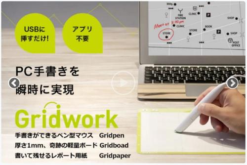 Gridwork販売商品