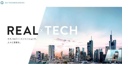 GA technologies(3491)公募増資