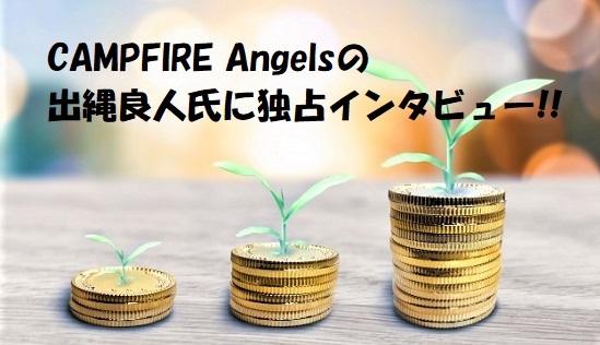 CAMPFIRE Angelsの出縄良人氏にインタビュー