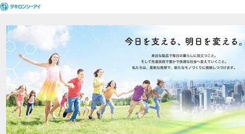 タキロンシーアイ公募増資(売出し株)
