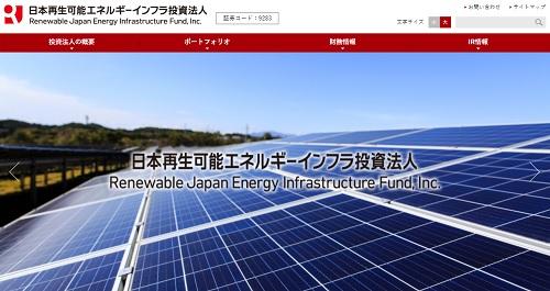 日本再生可能エネルギーインフラ投資法人の公募増資(PO)