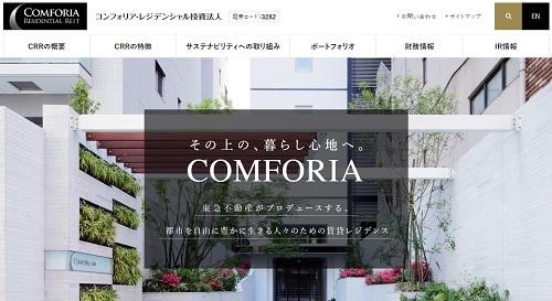 コンフォリア・レジデンシャル投資法人(3282)公募増資