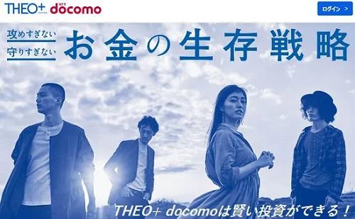 THEO(テオ)+docomo評判とdポイント
