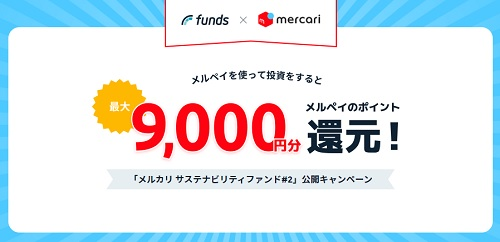 Funds(ファンズ)でメルカリ(メルペイ)投資