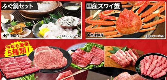 スーパープレミアムコースの豪華食品(商品)