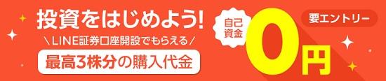 初株チャンスキャンペーン