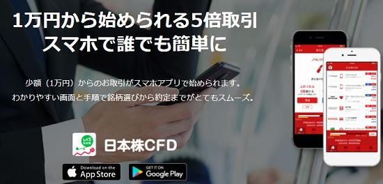 PayPay証券CFD取引の詳細