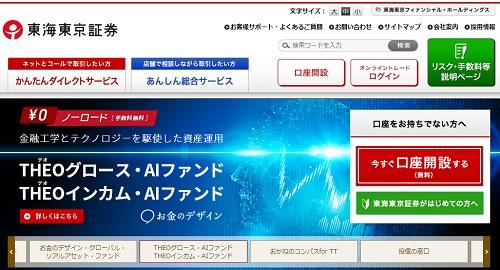 東海東京証券のIPOルール
