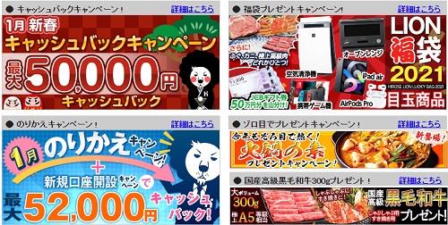 ヒロセ通商LION福袋キャンペーンのまとめ